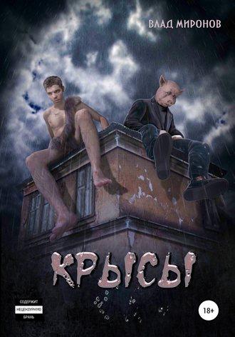 Влад Миронов, Крысы