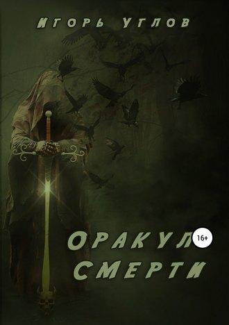 Игорь Углов, Оракул Смерти