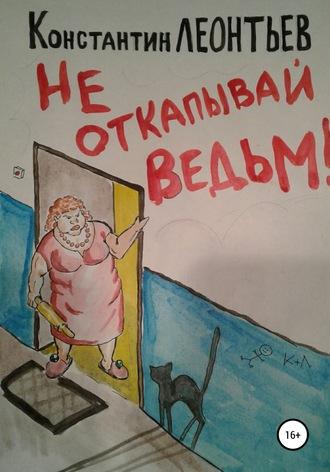 Константин Леонтьев, Не откапывай ведьм!