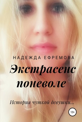 Надежда Ефремова, Экстрасенс поневоле