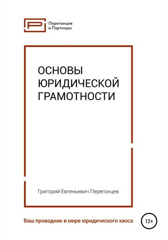 Григорий Перегонцев, Основы юридической грамотности