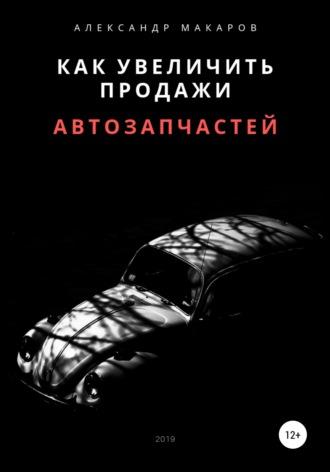 Александр Макаров, Как увеличить продажи автозапчастей