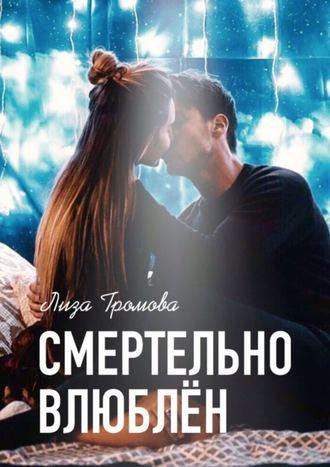 Лиза Громова, Смертельно влюблён