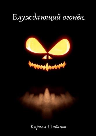 Кирилл Шабанов, Блуждающий огонёк