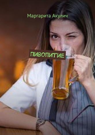 Маргарита Акулич, Пивопитие