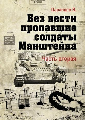 Владимир Царанцев, Без вести пропавшие солдаты Манштейна. Часть вторая