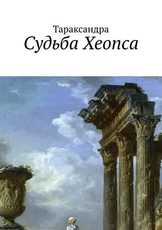 Тараксандра, Судьба Хеопса