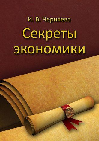 Ирина Черняева, Секреты экономики