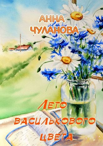Анна Чуланова, Лето василькового цвета