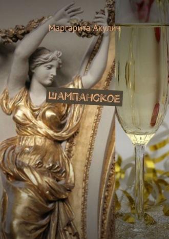Маргарита Акулич, Шампанское