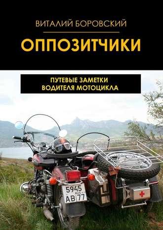 Виталий Боровский, Оппозитчики. Путевые заметки водителя мотоцикла