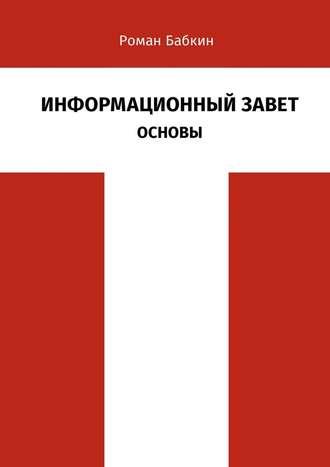 Роман Бабкин, Информационный Завет. Основы. Футурологическое исследование