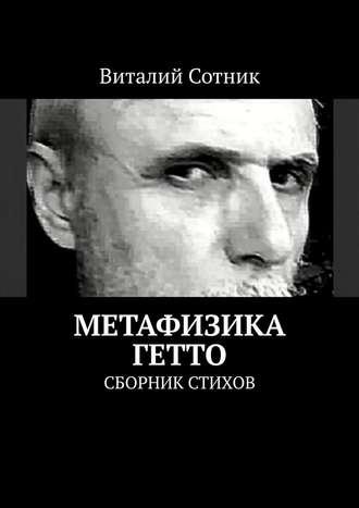 Виталий Сотник, Метафизика гетто. Сборник стихов