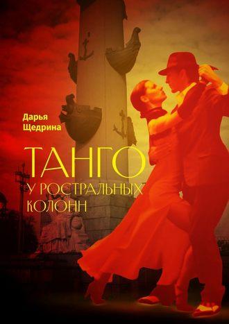 Дарья Щедрина, Танго уростральных колонн