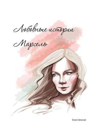 Олеся Земская, Любовные истории Марсель