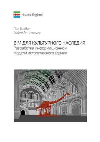 Пол Брайан, София Антонопулу, BIM для культурного наследия. Разработка информационной модели исторического здания