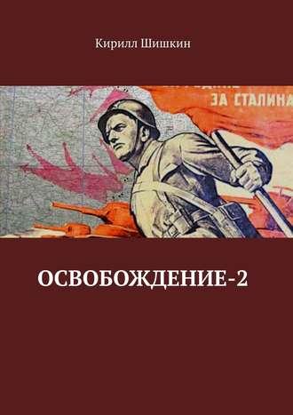 Кирилл Шишкин, Освобождение-2