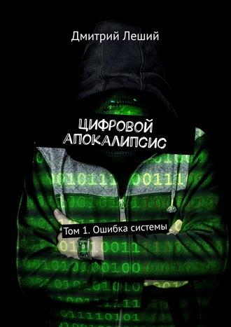 Дмитрий Леший, Цифровой апокалипсис. Том 1. Ошибка системы