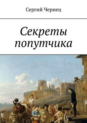 Сергий Чернец, Секреты попутчика