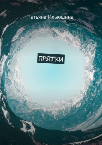 Татьяна Ильюшина, Прятки