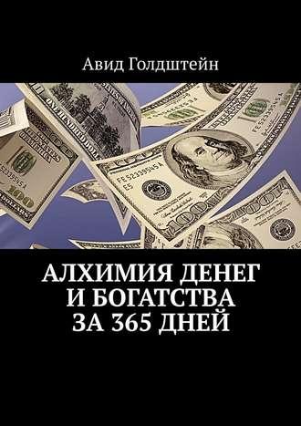 Авид Голдштейн, Алхимия денег и богатства за 365 дней