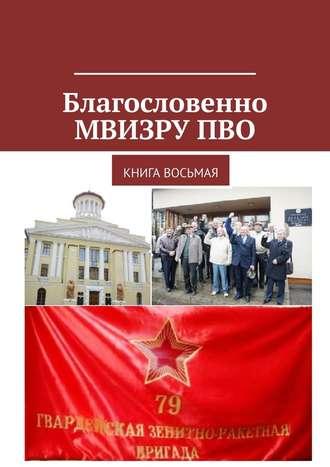 Владимир Броудо, Благословенно МВИЗРУПВО. Книга восьмая