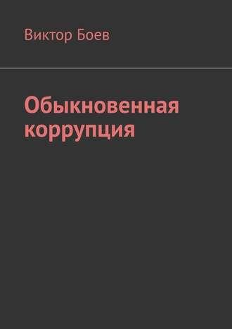 Виктор Боев, Обыкновенная коррупция