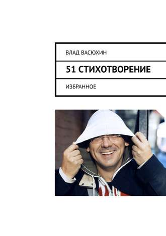 Влад Васюхин, 51стихотворение. Избранное