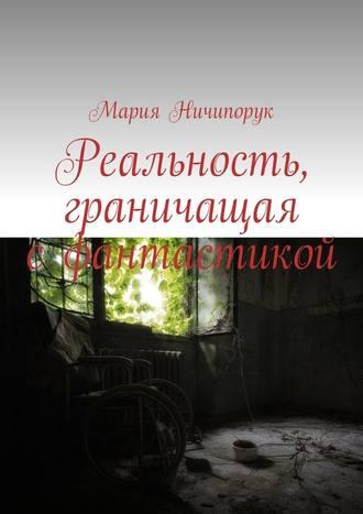 Мария Ничипорук, Реальность, граничащая сфантастикой