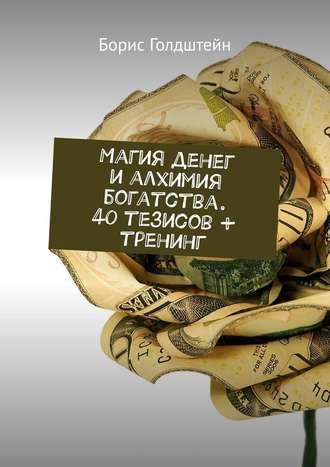 Борис Голдштейн, Магия денег и алхимия богатства. 40 тезисов + тренинг