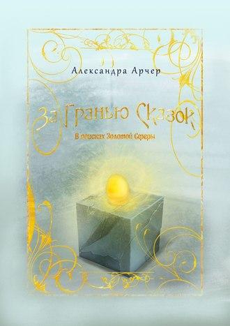 Александра Арчер, За гранью сказок. В поисках Золотой Сферы