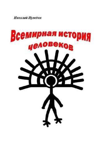 Николай Нуждин, Всемирная история человеков