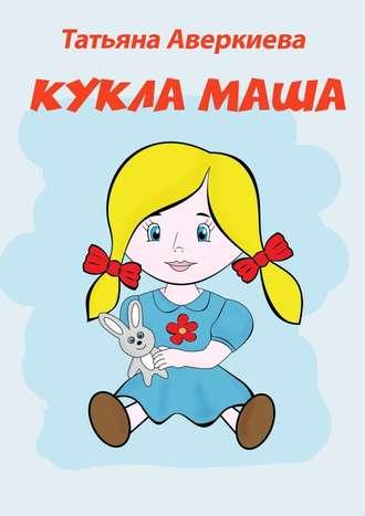 Татьяна Аверкиева, КУКЛА МАША
