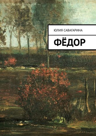 Юлия Савагарина, Фёдор