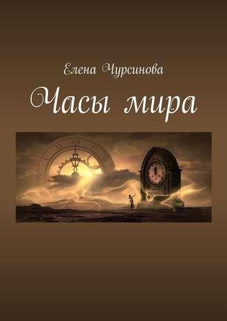 Елена Чурсинова, Часы мира