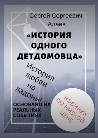 Сергей Алаев, История одного детдомовца