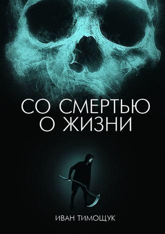 Иван Тимощук, Со смертью о жизни