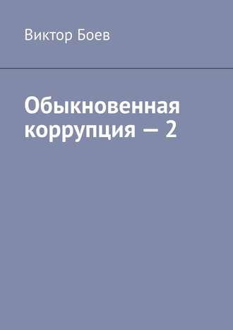 Виктор Боев, Обыкновенная коррупция – 2