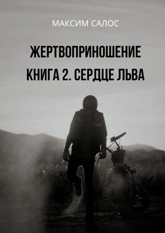 Максим Салос, Жертвоприношение. Книга 2. Сердце Льва