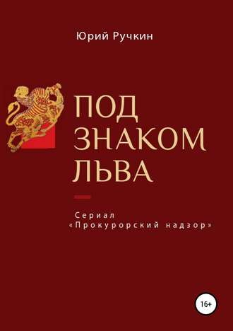 Юрий Ручкин, Под знаком льва