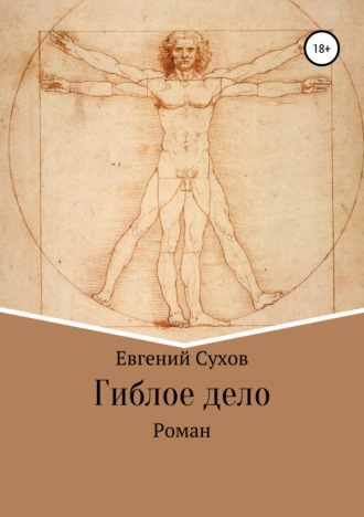 Евгений Сухов, Гиблое дело