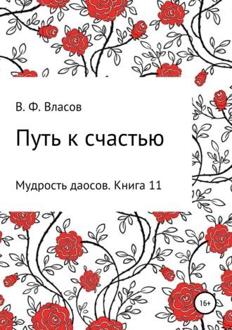 Владимир Власов, Путь к счастью