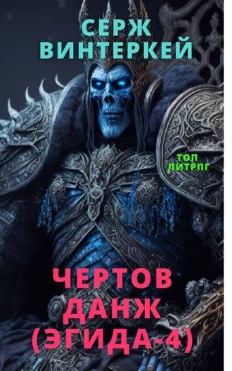 Серж Винтеркей, Чертов данж