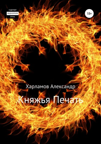 Александр Харламов, Княжья Печать