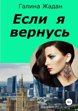 Галина Жадан, Если я вернусь
