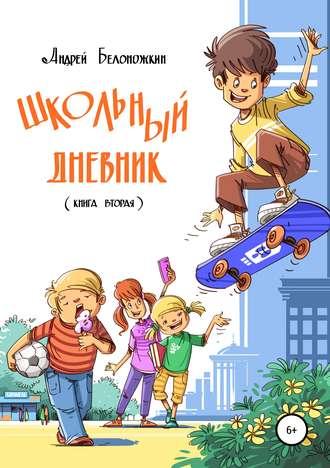 Андрей Белоножкин, Школьный дневник. Книга 2