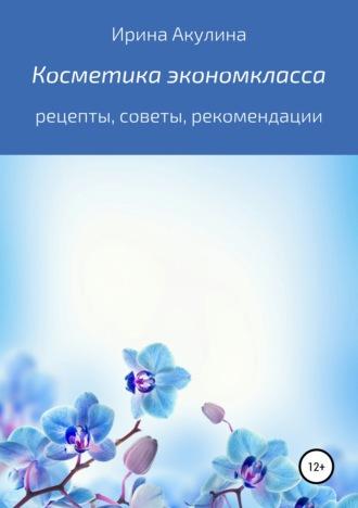 Ирина Акулина, Косметика экономкласса