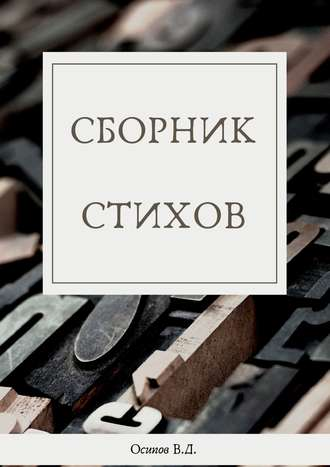 Владислав Осипов, Сборник стихов
