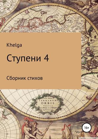 Khelga Khelga, Ступени 4