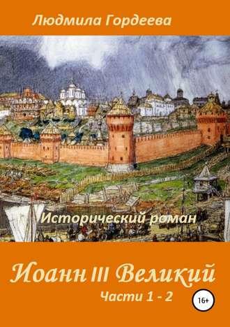 Людмила Гордеева, Иоанн III Великий. Исторический роман. Книга 1, часть 1—2